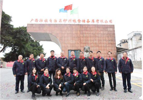 柳州粮库公司举行公司名称更换暨揭牌仪式